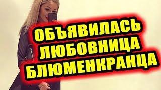 Дом 2 новости 10 октября 2018 (10.10.2018) Раньше эфира