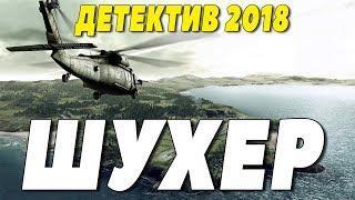 ДЕТЕКТИВ 2018 НАПУГАЛ ВСЕХ ** ШУХЕР ** Русские детективы 2018 новинки, фильмы 2018 HD