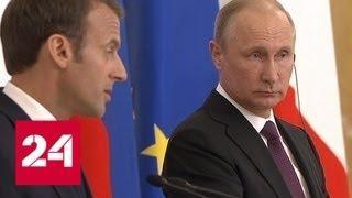 Макрон: Париж признает новую роль России в международных отношениях - Россия 24
