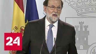 Испанское правительство отстранило главу Каталонии от должности - Россия 24