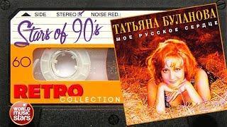 Татьяна Буланова ✮ Мое Русское Сердце ✮ Альбом 1996 год ✮ Любимые Хиты 90х ✮ Ретро Коллекция ✮