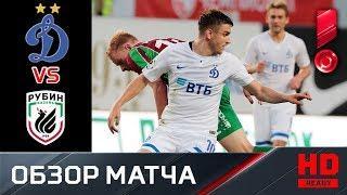 03.08.2018 Динамо - Рубин. 1:1. Обзор матча
