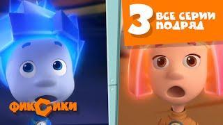 Фиксики Все серии подряд - Все серии подряд (сборник 3) Познавательные мультики для детей