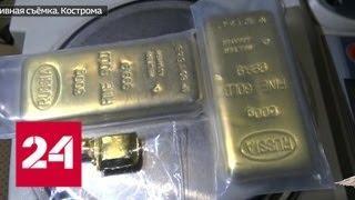 В Костроме женщина пыталась продать золото на 7 миллионов рублей - Россия 24