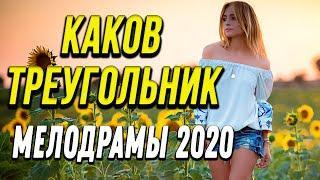 Замечательная мелодрама [[ Каков треугольник ]] Русские мелодрамы 2020 новинки HD 1080P