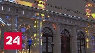 Новогодняя сказка: на фасаде Манежа покажут сразу два световых шоу - Россия 24