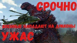 это просто ужас!военные стали на падать на драконы!дракон в китае!нло новое видео 2020!солнце