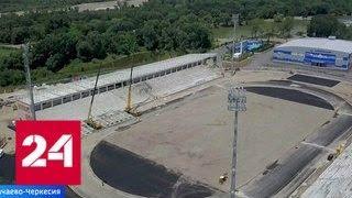 В Черкесске заканчивается строительство стадиона на 10 тысяч мест - Россия 24