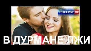 ОЧЕНЬ ТРОГАТЕЛЬНЫЙ ФИЛЬМ — В ДУРМАНЕ ЛЖИ  мелодрамы русские новинки hd, мелодрамы про любовь