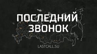 8 декабря выйдет третья серия фильма «Последний звонок»