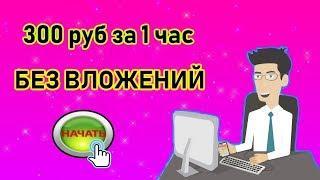 Как заработать в интернете 300 руб за 1 час без вложений
