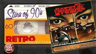 Группа ШАХЕРЕЗАДА ✮ Лучшие Песни ✮ Часть 2 ✮ Любимые Хиты 90х ✮ Ретро Коллекция ✮