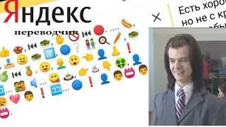 """Яндекс переводчик озвучивает """"Салат меня бесит,а чай вкусный!Я Никита Литвинков """""""