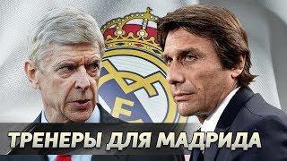 Кто будет НОВЫМ ТРЕНЕРОМ Реал Мадрида