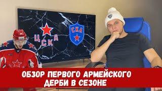 ЦСКА - СКА. Голы и лучшие моменты матча 16.10.20.