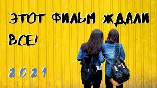 Такого ФИНАЛА Никто Не Ожидал! -Русские Сериалы 2021 Мелодрамы Смотреть Онлайн Фильмы Бесплатно 2020