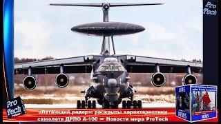 «Летающий радар»: раскрыты характеристики самолета ДРЛО А-100 ➨ Новости мира ProTech