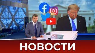 Выпуск новостей в 18:00 от 13.01.2021