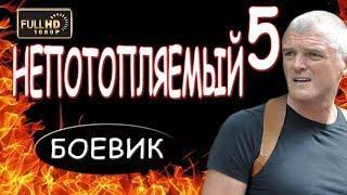 """ЮТУБ ОХРЕНЕЛ! """"Непотопляемый 5"""" РОССИЙСКИЕ БОЕВИКИ 2018"""