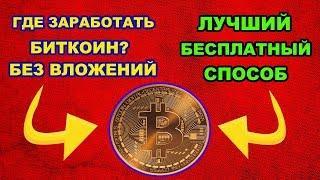 Как заработать биткоин без вложений?лучший способ для заработка