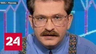 Без срока давности: об убийстве Листьева снова заговорили - Россия 24