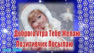☕Доброго Утра Тебе Желаю Красивое Пожелание Хорошего Дня Музыкальная Открытка С Добрым Зимним Утром