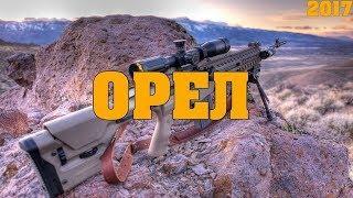 Боевик ОРЕЛ 2017 крутейший русский фильм новинка 2017