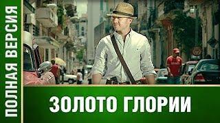"""Этот фильм поразил! """"Золото глории"""" Все серии подряд   Русские мелодрамы, сериалы"""