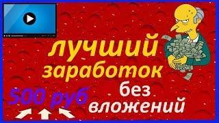 Как заработать на видео 500 рублей без вложений | Лучший сайт для заработка