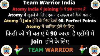 Atomy में Joining के ये 90 Perfect Points एक नए Member को Atomy में जुड़ने के लिए बताएं By -TWR