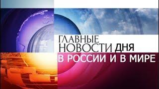 Новости 01.08.2018. Главные новости дня. 1 канал. Новости сегодня. Новости России и Мира