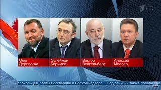 США ввели новые санкции против российских чиновников, бизнесменов и компаний