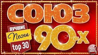 СОЮЗ 90-Х ✬ ЛУЧШИЕ ПЕСНИ ✬ ЗОЛОТЫЕ ХИТЫ ДЕВЯНОСТЫХ ✬ TOP 30 ✬