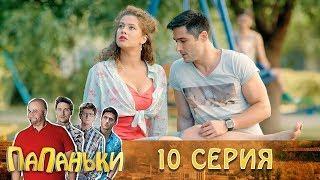Папаньки 10 серия 1 сезон