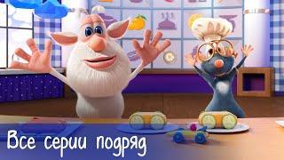 Буба - Все серии подряд + 9 серий Готовим с Бубой - Мультфильм для детей