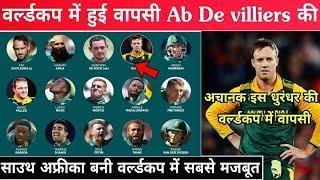 वर्ल्डकप में अचानक Ab De Villiers की वपसी साउथ अफ्रीका टीम में, World Cup 2019 में खेलेंगे