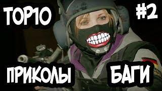 Приколы в играх - баги, приколы, фейлы | TOP 10 смешные моменты в Rainbow Six Siege #2