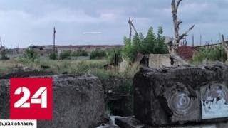 """Как выглядит """"хлебное"""" перемирие на Донбассе - Россия 24"""