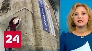 Со стены калининградского стадиона сняли памятную табличку с именем Эриха Коха - Россия 24
