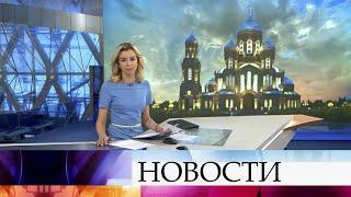 Выпуск новостей в 10:00 от 14.06.2020