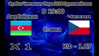 Азербайджан - Чехия