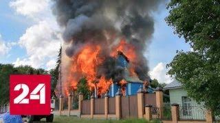 В Курганской области загорелся Свято-Казанский Чимеевский мужской монастырь - Россия 24