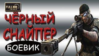 """СМОТРЕЛА С ИНТЕРЕСОМ! """"Чёрный снайпер"""" РОССИЙСКИЙ БОЕВИК"""