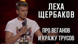 StandUp Алексей Щербаков - Про Веганов и Кражу трусов. Новый СТЕНДАП 2020