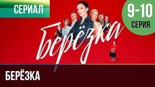 ▶️ Берёзка 9 и 10 серия - Мелодрама   Фильмы и сериалы - Русские мелодрамы
