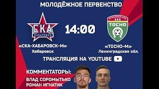 """""""СКА-Хабаровск-М"""" - """"ТОСНО-М"""" Ленинградская область"""