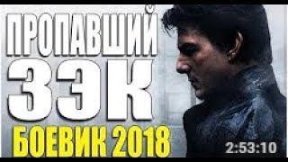 БОЕВИК 2018 ПОРАЗИЛ ВСЕХ ПРОПАВШИЙ ЗЭК Русские боевики 2018 новинки, фильмы 2018
