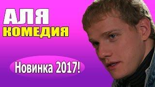 АЛЯ  2017 комедии 2017, новинки фильмов, русские фильмы