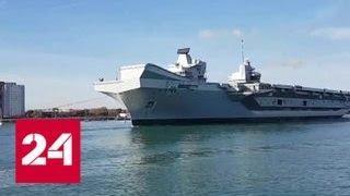 Queen Elizabeth дала течь спустя месяц после спуска на воду - Россия 24