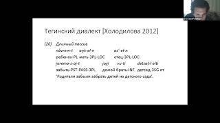 ТМП 2020. В.А. Поцелуев – Явления союза клауз на материале казымского диалекта хантыйского языка